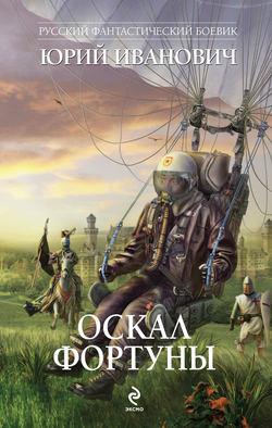 Электронная книга «Оскал фортуны»
