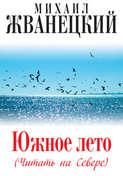 Электронная книга «Южное лето (Читать на Севере)»