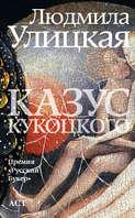 Электронная книга «Казус Кукоцкого»