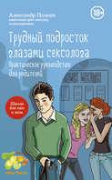 Электронная книга «Трудный подросток глазами сексолога. Практическое руководство для родителей»