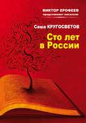 Электронная книга «Сто лет в России»