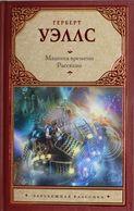 Электронная книга «Машина времени. Рассказы»