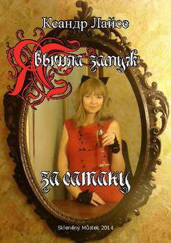 Электронная книга «Я вышла замуж за сатану»