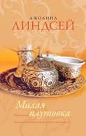 Электронная книга «Милая плутовка»