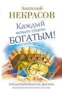 Электронная книга «Каждый может стать богатым! Предприниматель жизни, или Как богатому попасть в рай»
