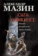 Сага относительно викинге: Викинг. Белый волк. Кровь Севера