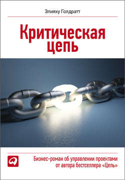 Электронная книга «Критическая цепь»