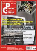 Книга Ремонт и Сервис электронной техники №08/2011
