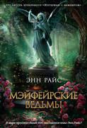 Электронная книга «Мэйфейрские ведьмы»