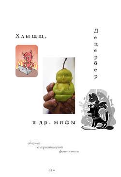 Электронная книга «Хлыщщ, Децербер и др. мифы (сборник)»