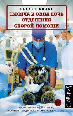 Электронная книга «Тысяча и одна ночь отделения скорой помощи»