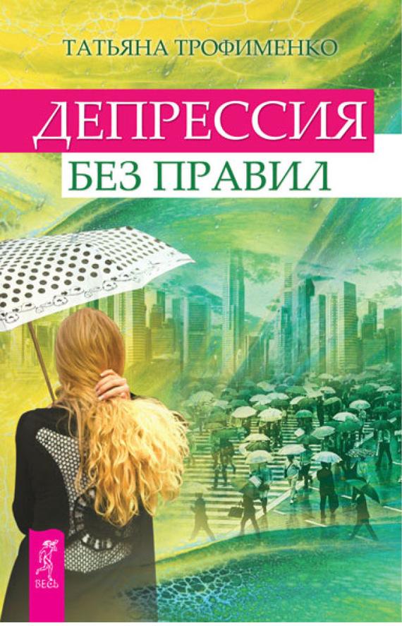 Книга для выхода из депрессии