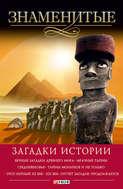 Электронная книга «Знаменитые загадки истории»