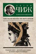 Электронная книга «Тайна мадам Живанши, илиСмерть мужьям»