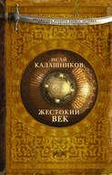 Электронная книга «Жестокий век»
