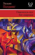 Электронная книга «Повелитель мух. Бог-скорпион (сборник)»