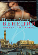 Электронная книга «Венеция. Прекрасный город»