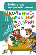 Электронная книга «Школьные-прикольные истории (сборник)»