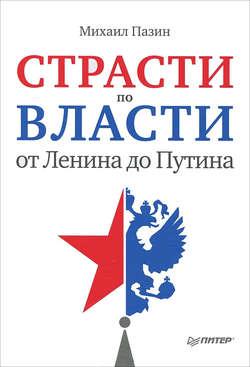 Электронная книга «Страсти по власти: от Ленина до Путина»