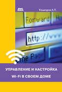 Электронная книга «Управление и настройка Wi-Fi в своем доме»