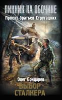 Электронная книга «Выбор сталкера»