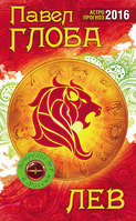 Электронная книга «Лев. Астрологический прогноз на 2016 год»