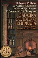 Электронная книга «Загадка золотого кинжала (сборник)»