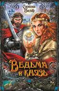 Электронная книга «Ведьма и князь»