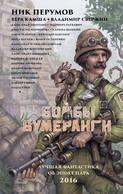 Электронная книга «Бомбы и бумеранги (сборник)»