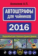 Книга 100 способов избежать аварии. Спецкурс для водителей категории В
