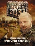 Электронная книга «Метро 2033: Чужими глазами»