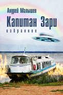 Электронная книга «Капитан Зари (сборник)»