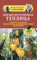 Электронная книга «Моя высокоурожайная теплица. Как вырастить высокие урожаи томатов, перца, баклажанов и огурцов под одной крышей»