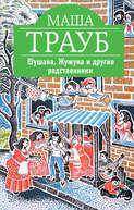 Электронная книга «Шушана, Жужуна и другие родственники»