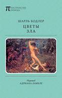 Электронная книга «Цветы Зла (сборник)»