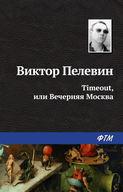 Timeout, иначе Вечерняя Москва