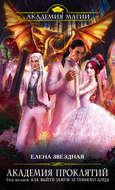 Урок восьмой: Как истощиться замуж вслед темного лорда