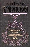 Электронная книга «Разоблаченная Изида. Том I»