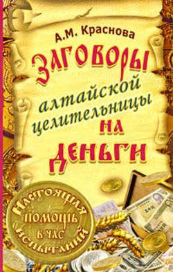 Электронная книга «Заговоры алтайской целительницы на деньги»