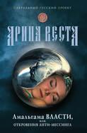 Электронная книга «Амальгама власти, или Откровения анти-Мессинга»