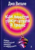 Электронная книга «Как ввести покупателя в транс. Новая психология продаж и маркетинга»