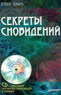 Электронная книга «Секреты сновидений»