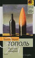Электронная книга «Русская семерка»