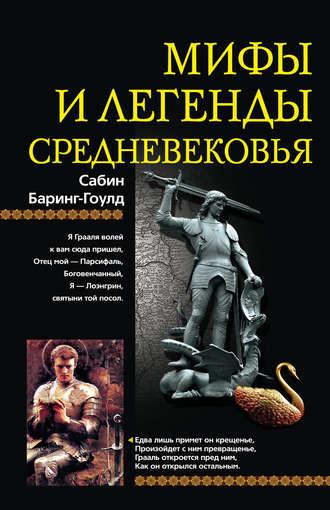 Купить Мифы и легенды Средневековья – Сабин Баринг-Гоулд 978-5-9524-4567-3