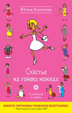 Электронная книга «Счастье на тонких ножках»