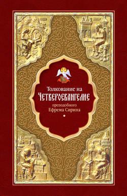 Электронная книга «Толкование на Четвероевангелие преподобного Ефрема Сирина»