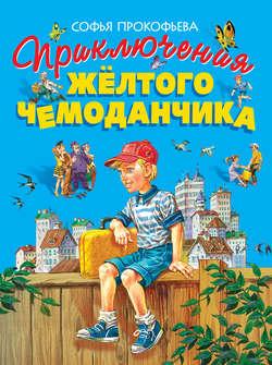 Книга Приключения Жёлтого Чемоданчика Читать