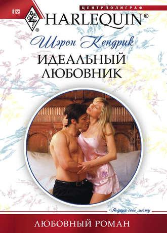 Купить Идеальный любовник – Шэрон Кендрик 978-5-227-03094-8