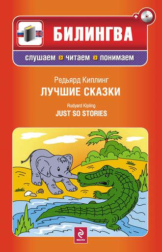 Купить Лучшие сказки / Just so Stories (+MP3) – Редьярд Киплинг 978-5-699-34283-9