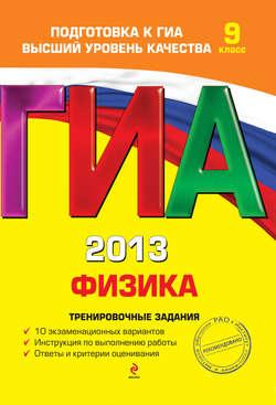 Электронная книга «ГИА 2013. Физика. Тренировочные задания. 9 класс»
